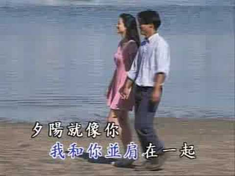 Taiwanese song 爱在夕阳下