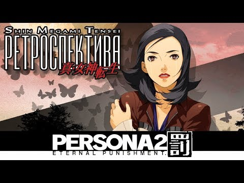 Обзор игры PERSONA 2: Eternal Punishment - Filinov's Review