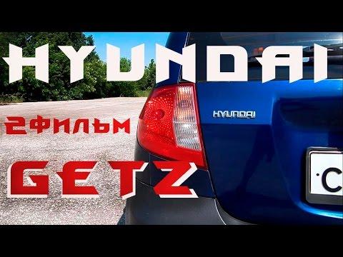 Hyundai Getz (салон и внешний осмотр) фильм 2