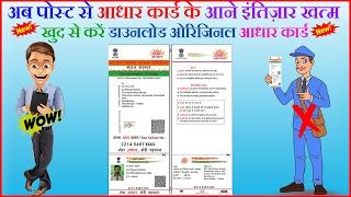 Download your Original Aadhaar Card Pdf Online   New Update 2017