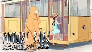 Afternoon Adventure.   Future Bass Mix Vol. 2