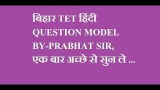 bihar tet hindi question model