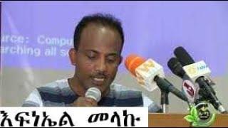 Efneael Melaku by Ethiopian Poet Tagel Seifu