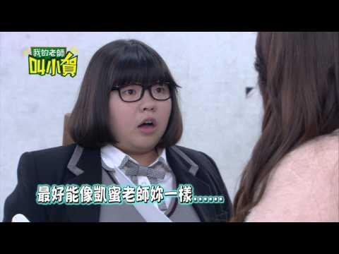 我的老師叫小賀-情敵篇