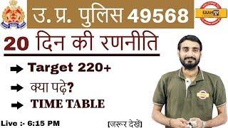 ##उ. प्र.  पुलिस 49568#|| 20 दिन की रणनीति || Target 220+ ,क्या पढ़े? , TIME TABLE