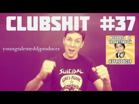 ClubShit #37 [ПОДОКОННИК, БИТВА] +18