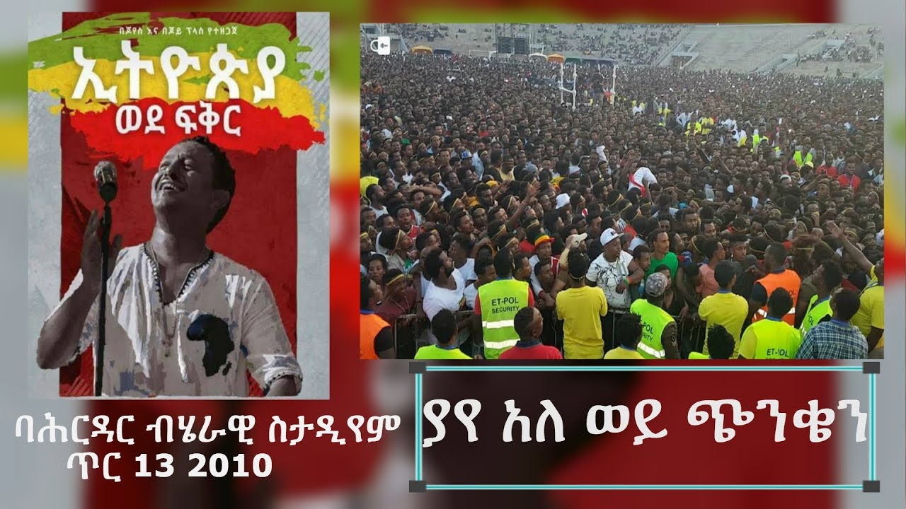 Teddy Afro's Concert At Bahirdar Stadium የቴዲ አፍሮ ኮንሰርት በባሂርዳይ ስታዲዮም - Yaye Ale Weye Chenken ያየ አለ ወይ