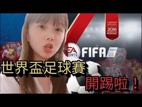 《遊戲》FIFA世界盃足球賽  開踢啦!!!【超乎Yuqi】