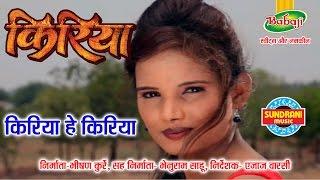 Kiriya He Kiriya He - Chhattisgarhi Movie KIRIYA  - Director Azaj Varsi - Movie Song