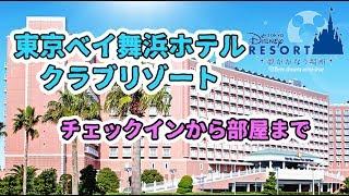 東京ベイ舞浜ホテルクラブリゾート ~チェックインから部屋まで~
