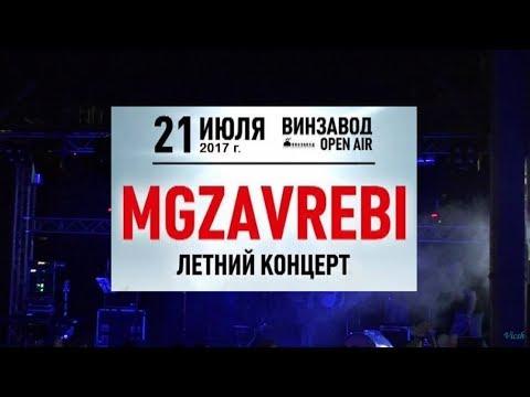 Mgzavrebi в Москве 21.07.2017 - Летний концерт на Винзаводе