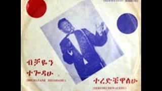 Alemayehu Eshete - Bichayen Tegodahu ብቻዬን ተጎዳሁ(Amharic)