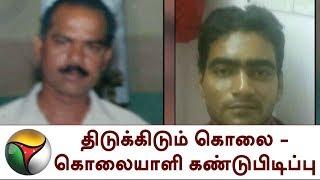 திடுக்கிடும் கொலை - கொலையாளி கண்டுபிடிப்பு | Murder | Chennai