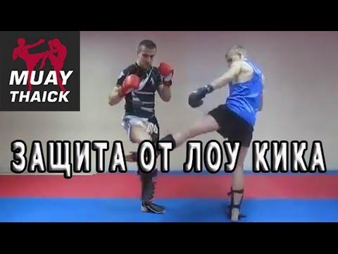 Три варианта защиты от лоу кика в тайском боксе