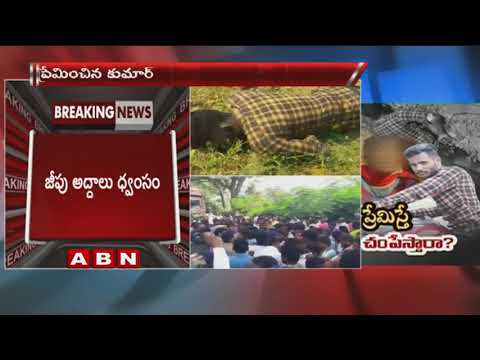 Another Honor Assassination in Karimnagar District | Latest Updates | ABN Telugu