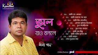 Monir Khan - Vule Jao Bolle | ভুলে যাও বললে | Full Audio Album