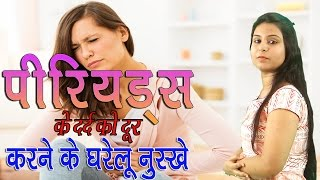 Periods Problem In Girls माहवारी का दर्द (Stomach & Body Pain) Home Remedies To Cure Pain