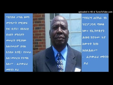 My Story- Fitawrari Mekonnen Dori – Pt 1 -SBS Amharic
