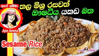 Healthy Sesame Rice by Apé Amma