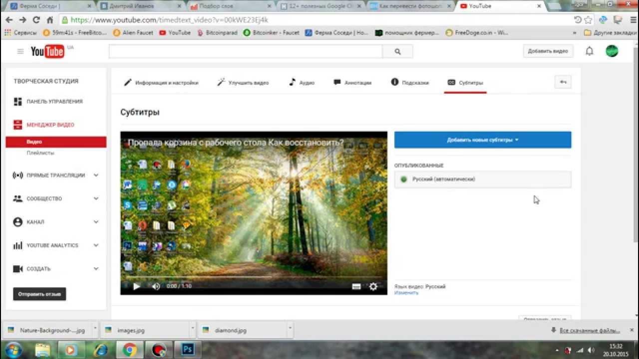 Как сделать youtube русский