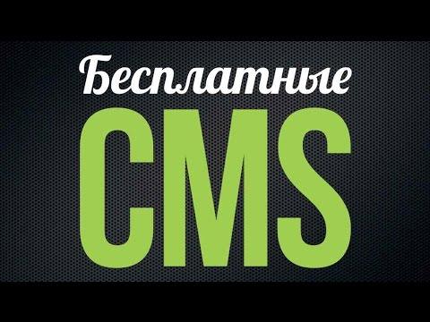 7 лучших бесплатных CMS для интернет-магазина