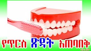 የጥርስ ጽዳት አጠባበቅ - Cleaning dental hygiene - DW