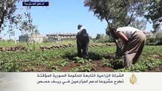 الحكومة المؤقتة تدعم المزارعين بريف حمص