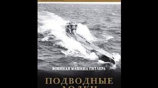 фильм подводные лодки против врага