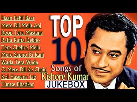 Top 10 Romantic Songs of Kishore Kumar | JUKEBOX | Evergreen Hindi Songs