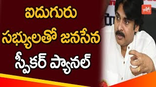Pawan Kalyan's Janasena Appointed Five Member Speakers Panel