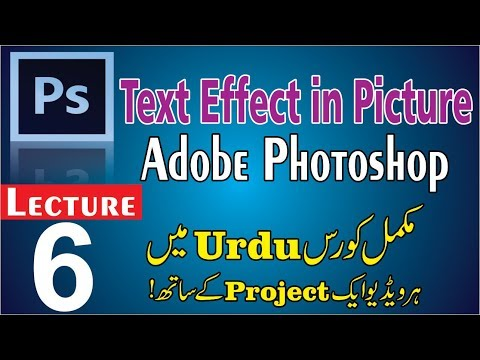Photoshop lecture 6 in hindi urdu || make text effect in picture || photoshop full course