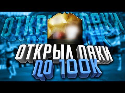 FIFA 16 - ОТКРЫЛ ПАКИ ПО 100К   НАКОНЕЦ-ТО