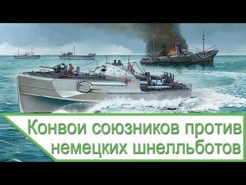 Конвои союзников против немецких торпедных катеров - War Thunder
