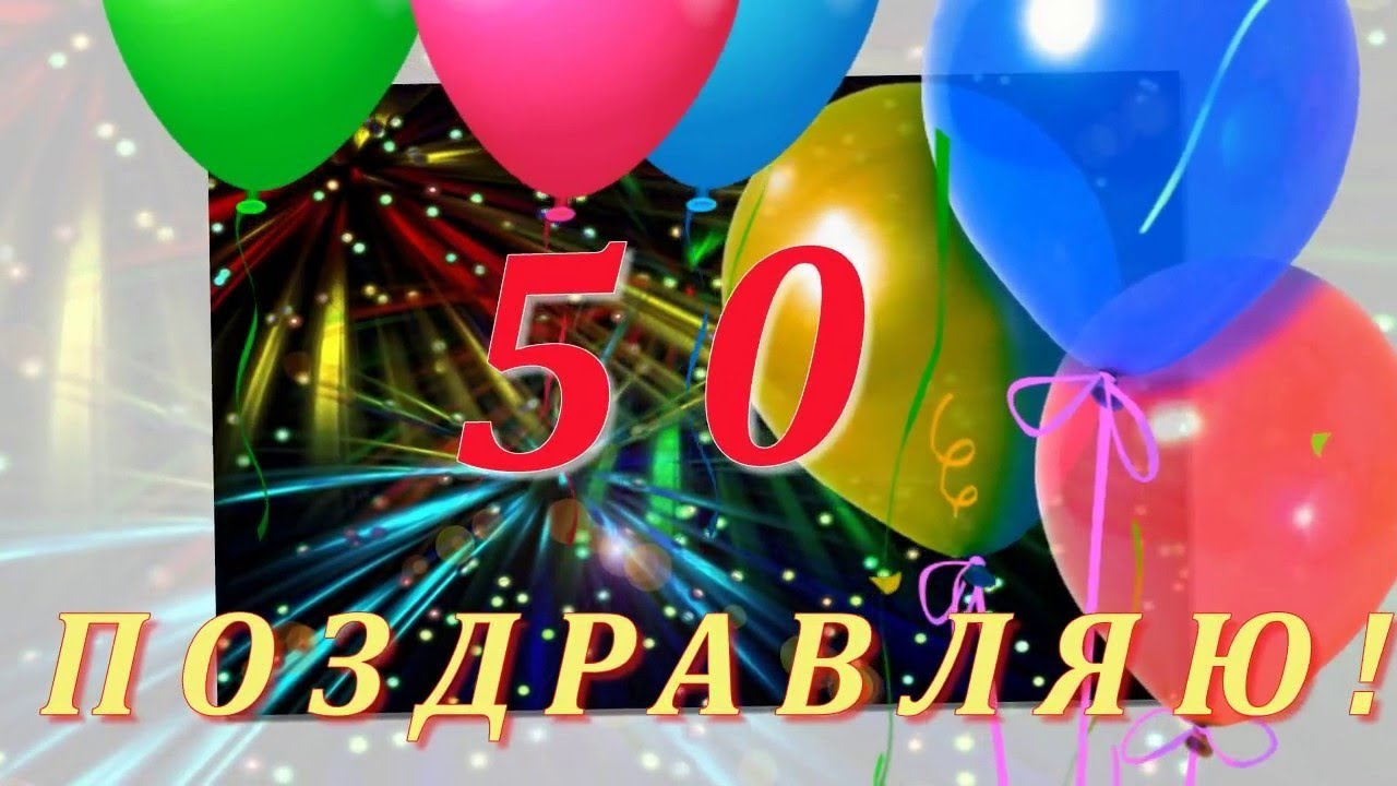 Поздравления С 50 Лет Коллеге Мужчине