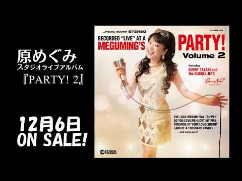 ★2017.12.6発売! PARTY!2