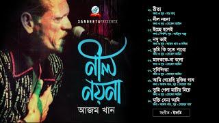 Nil Noyona (নীল নয়না) | Audio Album | Azam Khan | Sangeeta