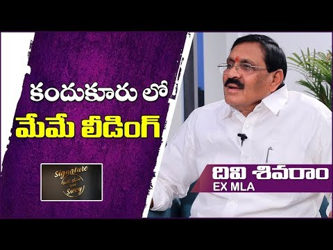 Ex MLA Divi Sivaram About Kandukur Politics | Talk Show With Swey | Dot News
