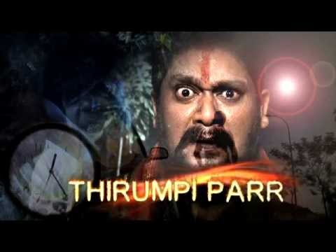 Thirumpi Parr  Malaysia Tamil Horror Movie -promo 2011 video