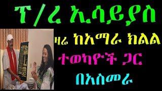 Ethiopia : ፕ/ረ ኢሳያስ ዛሬ ከአማራ ክልል ተወካዮች ጋር በአስመራ ተገናኙ