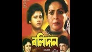 Download Manus je aj aar nei ko manush - Balidan Bengali Movi's Songs 3Gp Mp4