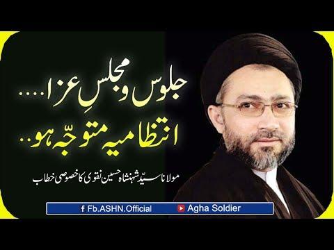 Juloos Wa Majlis Aza Intizamia Motawjja Ho By Allama Syed Shahenshah Hussain Naqvi