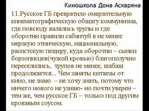 Lesson 11_ Film school Don Askarian_  in Russian