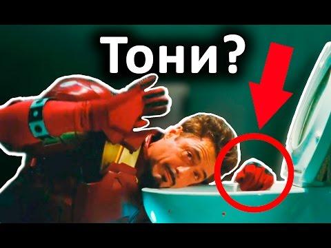 5 ВЫРЕЗАННЫХ сцен из фильмов МАРВЕЛ, которых вы не видели! (Часть 1)
