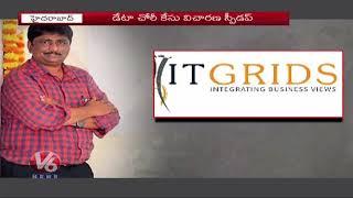IT Grids CEO Ashok Anticipatory Bail Plea Rejected | Hyderabad