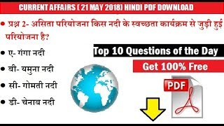 चलो रट लो।। Current Affairs 21 May 2018 // Hindi- PDF Download// IAS PCS LT GRADE UGC NET RRB EXAM