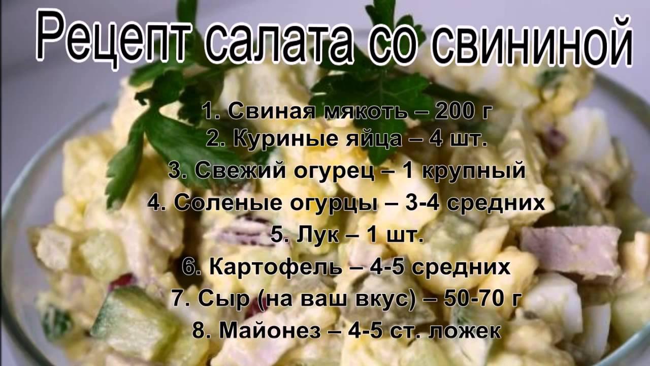 Рецепт салата со свининой и