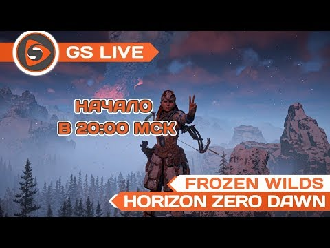Horizon: Zero Dawn. The Frozen Wilds. Стрим GS LIVE