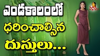 Benefits of Wearing Cotton Clothes In Summer || Body Care Tips || Vanitha TV