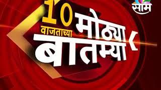 आजच्या TOP 10 बातम्या