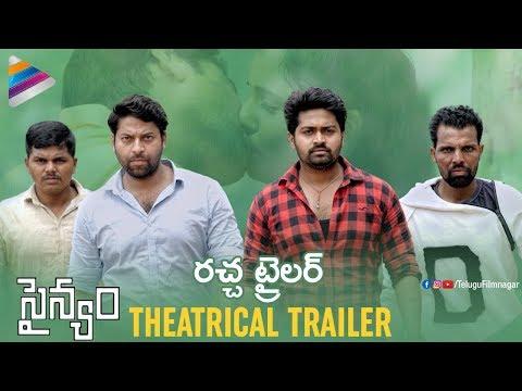 Sainyam Theatrical Trailer | Vikranth Singh | 2018 Latest Telugu Movie Trailers | Telugu FilmNagar